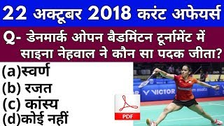 Download 22 October 2018 Current Affairs | Daily Current Affairs | Current Affairs In Hindi Video