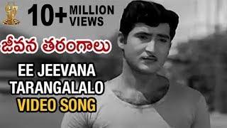 Download Ee Jeevana Tarangalalo Full Video Song | Jeevana Tarangalu | Shoban Babu | Krishnamraju | Vanisree Video
