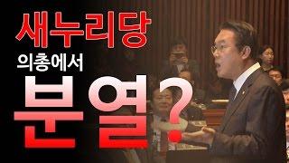 Download ″의원들 겁박하나″ 새누리, 대국민 사과한 후 난장판 Video