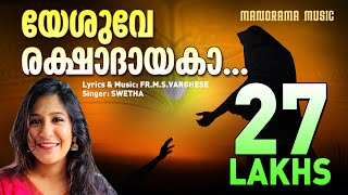Download Yesuve Rakshadayaka   Swetha   Fr.M.S.Varghese Video
