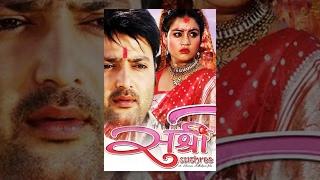 Download SUSHREE   New Nepali Full Movie 2016/2073   Ft. Aaryan Sigdel & Ashika Tamang Video