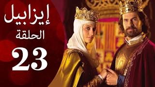 Download مسلسل ايزابيل - الحلقة الثالثة والعشرون بطولة Michelle jenner ملكة اسبانية - Isabel Eps 23 Video