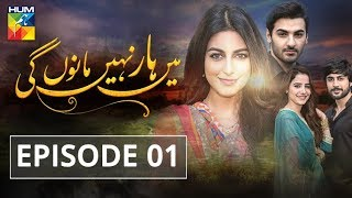 Download Main Haar Nahin Manoun Gi Episode #01 HUM TV Drama 19 June 2018 Video