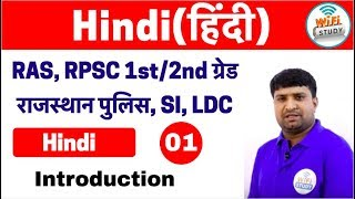 Download Hindi Special Class for Rajasthan LDC, RAS, Exams | Day - #01 Video