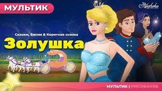 Download ЗОЛУШКА (НОВЫЙ)   Сказки для детей и Мультик Video