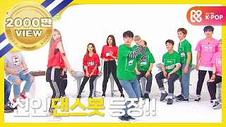Download (Weekly Idol EP.312) K-pop Randomplay Dance Robot Appeared [K POP 랜덤플레이 댄스봇 탄생!] Video