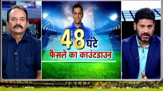 Download Aaj Tak Show: Madan Lal ने कहा टीम में वैल्यू नहीं तो Dhoni को लेना होगा बड़ा फैसला | Vikrant Gupta Video