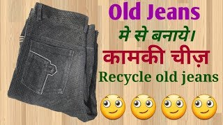Download Diy reuse old jeansin // पूरानी jeans मे से बनाये कामकी चीज़ // by simple cutting Video