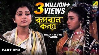 Download Rupban Kanya   রূপবান কন্যা   Bengali Movie – 9/13   Biswajit Video