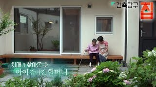Download 건축탐구- 집 - 우리 가족, 함께 살 수 있을까? #001 Video
