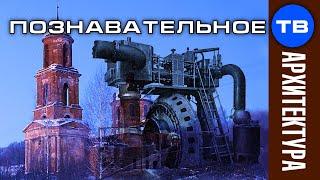 Download Церковный генератор. Часть 1: Загадочные храмы (Познавательное ТВ, Артём Войтенков) Video