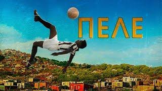 Download Пеле: Рождение легенды / Pele: Birth of a Legend (aka Pele) (2016) / Биография Video