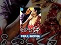 Download O Radha Katha Full Movie | Vahida, Krishna Maruthi | Aakumarthi Baburao | K Venkat Reddy Video