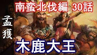Download 三国志13 PK 南蛮北伐編 30話「木鹿大王」三國志13 Video