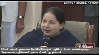 Download CM Jayalalithaa interacts with students at secretariat Video