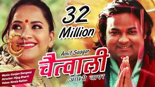 Download Chaita Ki Chaitwali  Official Video   Amit Saagar गढवाली आँछरी जागर  2018 Video