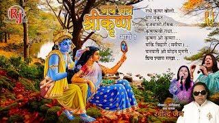 Jai shree Krishna Free Download Video MP4 3GP M4A - TubeID Co