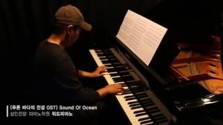 Download (푸른 바다의 전설 OST) 요시마타 료(Ryo Yoshimata) - 사운드 오브 오션(Sound Of Ocean) Video