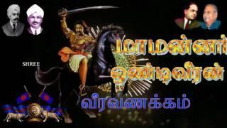Download Mamannar Ondiveeran august 20 Video