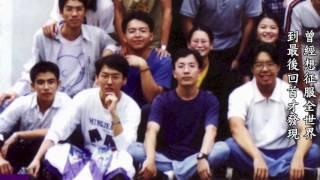 Download 電機系慶50周年回顧畢業冊 Video