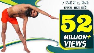 Download 7 दिनों में 15 किलो वजन कम करे (Reduce 15 KG in 7 Days) Video