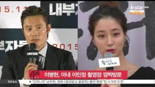 Download 이병헌, 아내 이민정 촬영장 '깜짝방문' Video