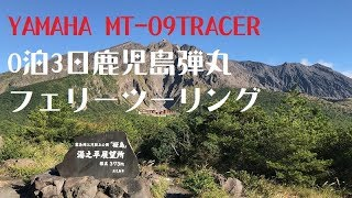 Download YAMAHA MT-09TRACER「0泊3日鹿児島弾丸フェリーツーリング」 Video