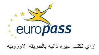 Download كتابة السيره الذاتيه بالطريقه الاوروبيه CV writing with European style Video