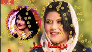 Download Brishna amail new song 2018بریښا امیل سندری Video