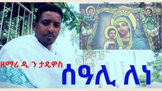Download New Ethiopian Orthodox Tewahedo Mezmur ሰዓሊ ለነ (seali lene )BY Zemari D/n Tadewos Awugchew Video