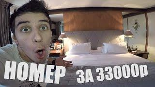 Download НОЧЬ в отеле за 33 000р ! Video
