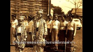 Download เจ้าฟ้าเจ้านาง เมืองเชียงตุงในอดีต - King & Princess of Kengtung Video