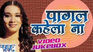 Download Pagal Kahela Na - Kalpana - Video Jukebox - Bhojpuri Songs 2016 Video