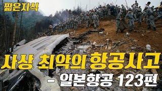 Download 사상 최악의 항공사고 - 일본항공 123편 추락사고 [짧은지식] Video