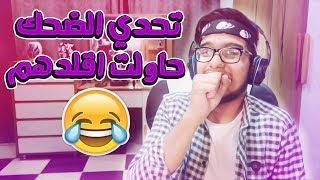Download تحدي الضحك !؟ || حاولت اقلدهم ولكن !؟ #1 Video