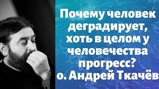 Download Почему человек деградирует, хоть в целом у человечества прогресс? о. Андрей Ткачёв Video