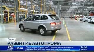 Download Казахстанский автопром выходит из рецессии Video