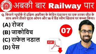 Download 9:30 AM - Railway Crash Course | Current Affairs by Bhunesh Sir | Day #07 Video