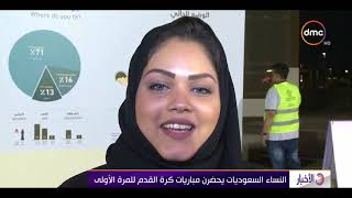 Download الأخبار - النساء السعوديات يحضرن مباريات كرة القدم للمرة الأولى Video