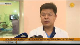 Download Врачи-кардиологи из Южной Кореи провели мастер-класс столичным хирургам Video