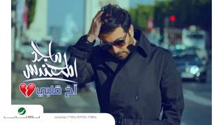 Download Majid Al Mohandis ... Akh Qalby - With Lyrics | ماجد المهندس ... آخ قلبي - بالكلمات Video