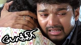 Download Pokkiri | Pokkiri Tamil full Movie Scenes | Vijay Best emotional scene | Pokkiri Vijay Mass Scene Video