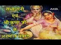 Download राधा कृष्ण - God krishna and radha - shreeradhe - सुविचार - life quotes - suvichar in hindi. Video