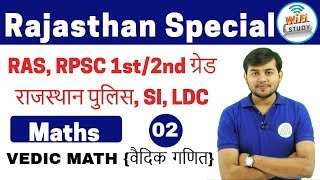 Download 1:00 PM - Rajasthan Special Maths by Sahil Sir | Day #02 | VEDIC MATH {वैदिक गणित} Video