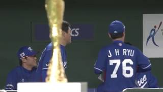 Download Korea v Japan - Asia Professional Baseball Championship 2017 Video