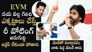 Download వణుకు పుట్టించే వార్నింగ్ | Pawan Kalyan Mind Blowing Warning To YS Jagan Video