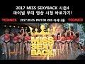 Download 2017 미스섹시백 파이널 무대 1부 다시보기 Video