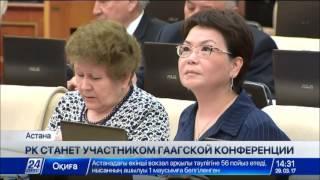 Download Казахстан станет участником Гаагской конференции Video