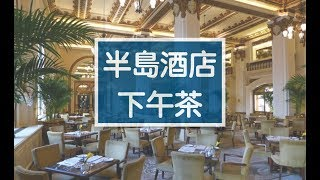 Download 【Staycation・香港篇vlog】#1 半島酒店下午茶 Peninsula Hotel Afternoon Tea Video