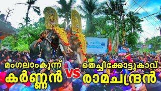 Download Mangalamkunnu KARNAN vs Thechikottkavu RAMACHANDRAN തലപൊക്കൽ | ആരാണ് നിങ്ങടെ Hero? Video